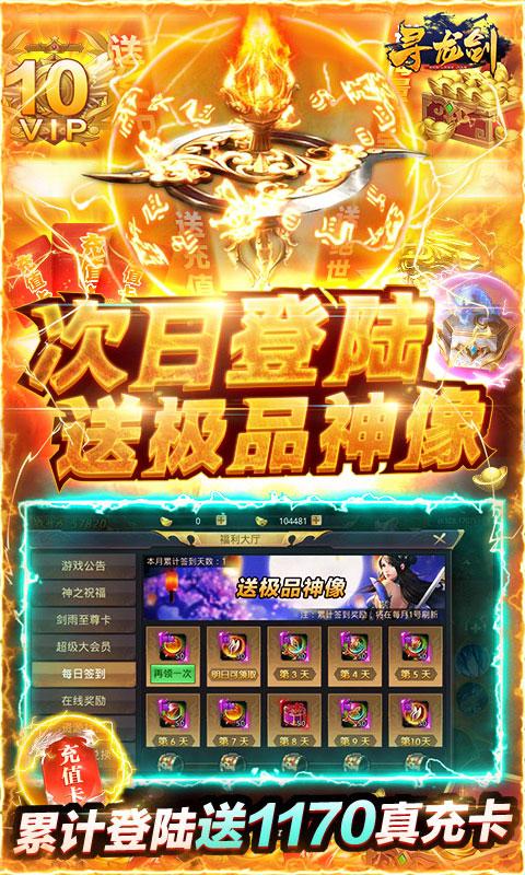 寻龙剑剑雨免费版(满v)游戏截图3
