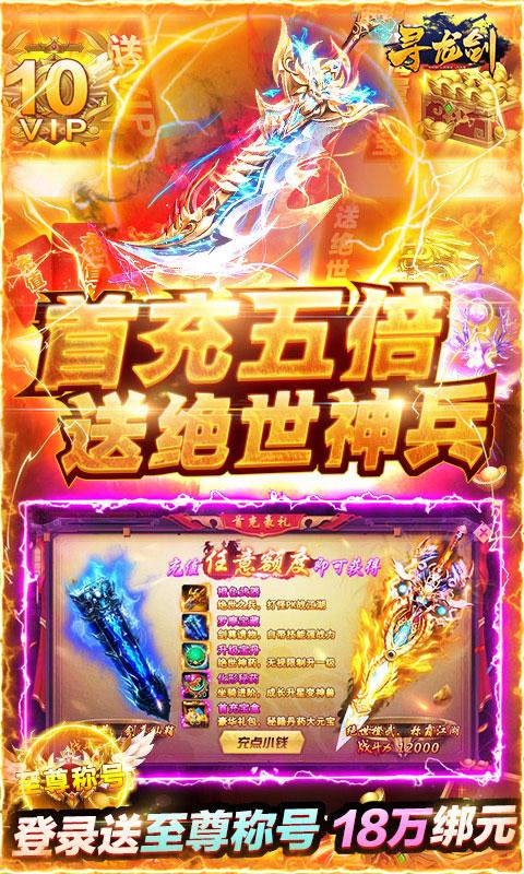 寻龙剑剑雨免费版(满v)游戏截图4