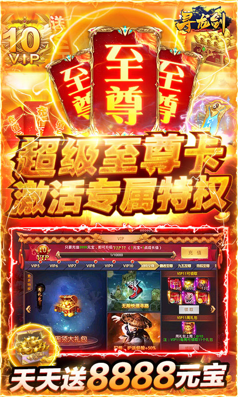 寻龙剑剑雨免费版(满v)游戏截图5