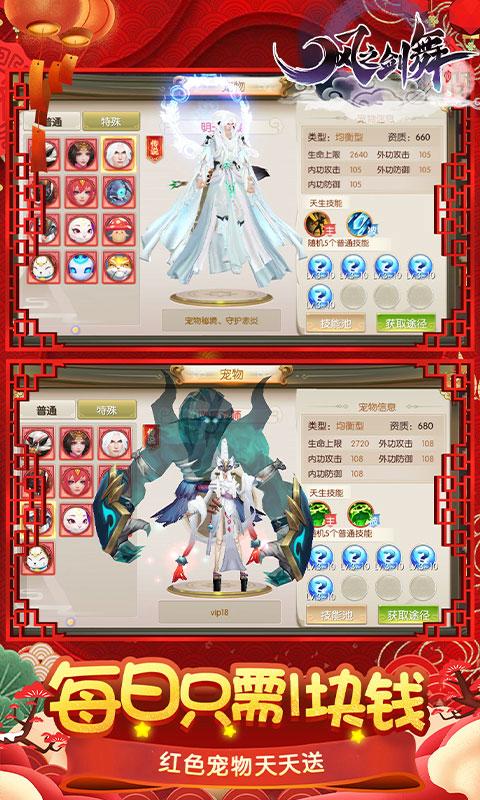 风之剑舞超V版(满v)游戏截图4