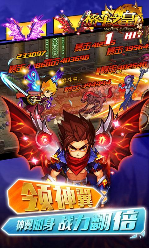 格斗之皇星耀版(满v)游戏截图5