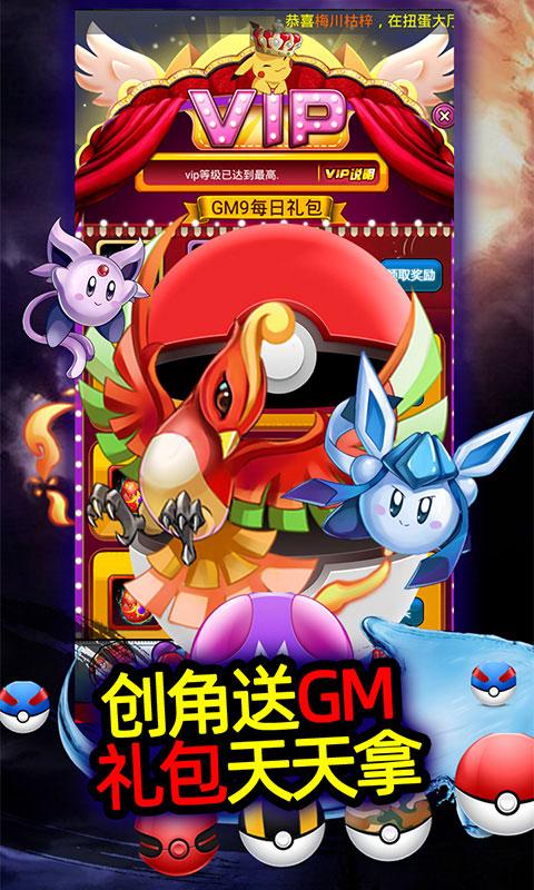 果果联萌送GM千充值(GM版)游戏截图3