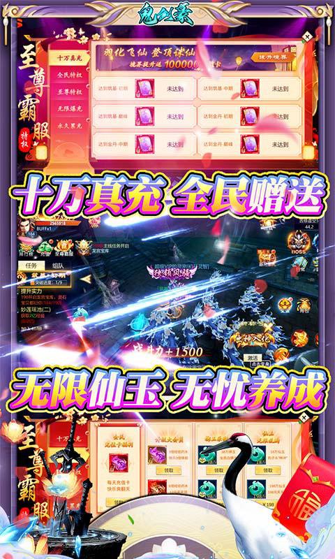 鬼剑豪霸服十万真充值(送v15)游戏截图4