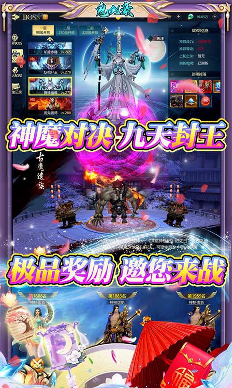 鬼剑豪霸服十万真充值(送v15)游戏截图5