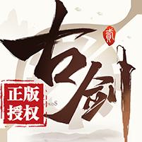 古剑奇谭二之剑逐月华(送v12)