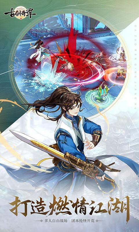 古剑奇谭二之剑逐月华(送v12)游戏截图2