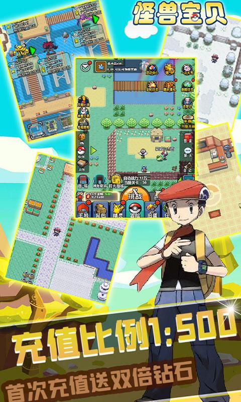 怪兽宝贝至尊版(送v9)游戏截图2