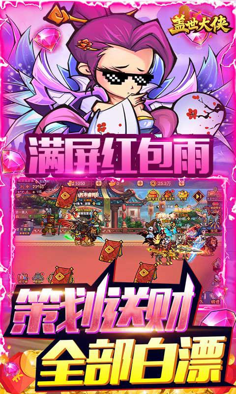 盖世大侠送百万元宝(送v10)游戏截图4