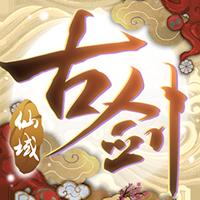 古剑仙域(满v)