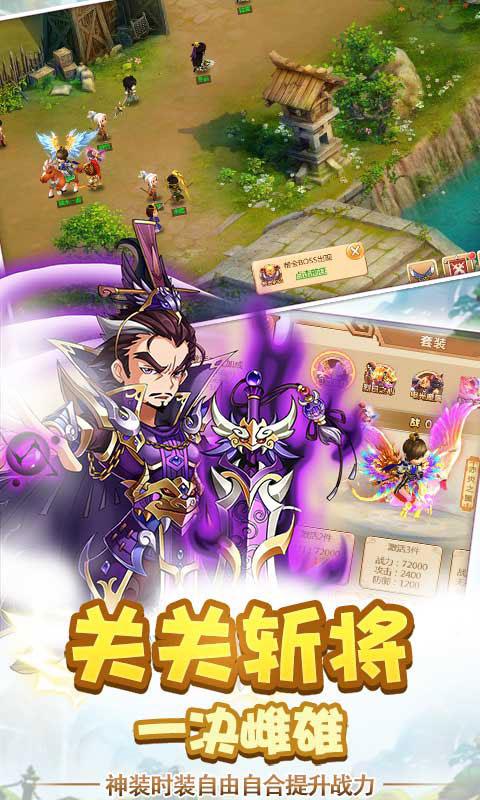 鬼武三国志无限特权(满v)游戏截图3