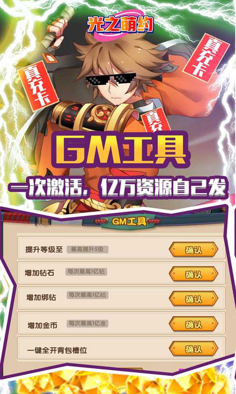 光之萌约GM工具版(GM版)游戏截图4