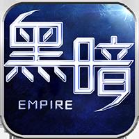 黑暗帝国(送v10)