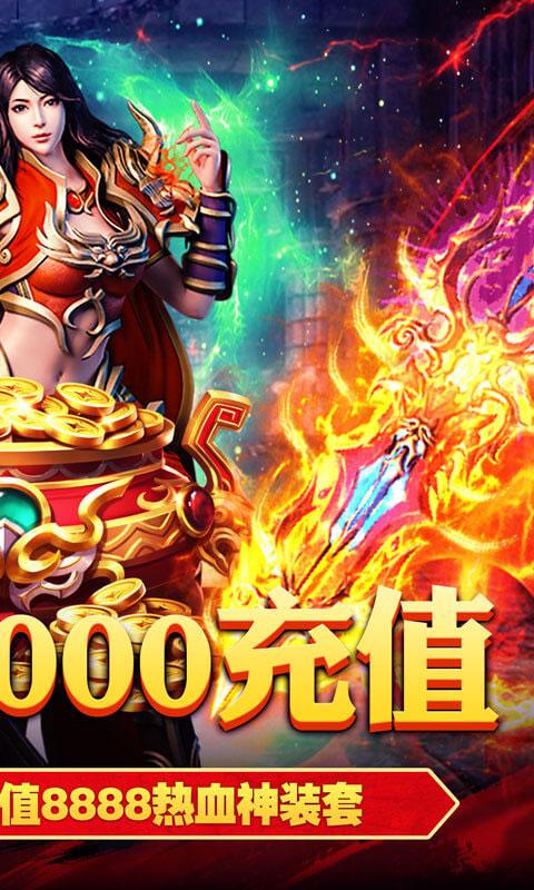 皇城传说送两万充值(满v)游戏截图2