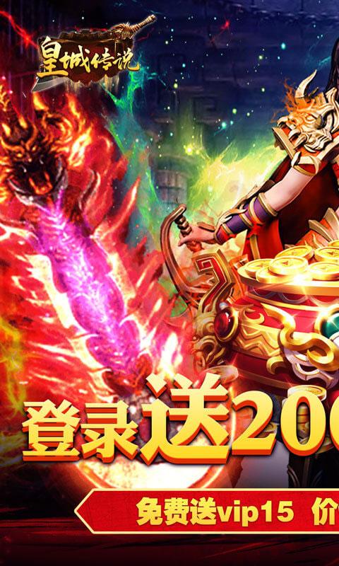 皇城传说送两万充值(满v)游戏截图1