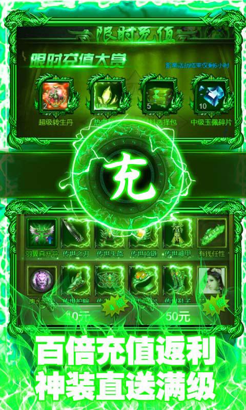 皇城传说送两万充值(满v)游戏截图5