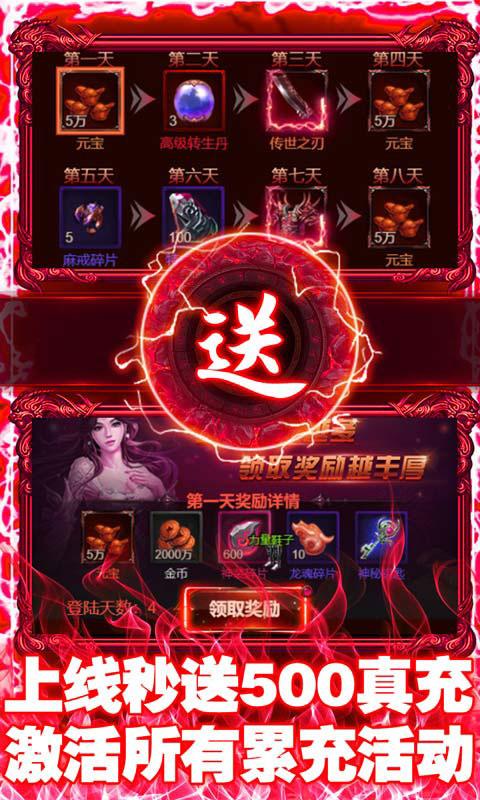 皇城传说送两万充值(满v)游戏截图3