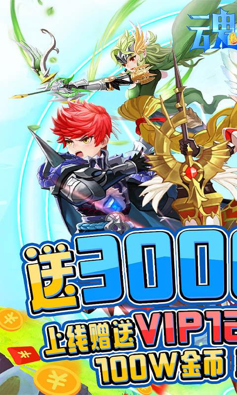 魂祭送3000元充值(满v)游戏截图1