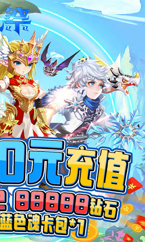 魂祭送3000元充值(满v)游戏截图2