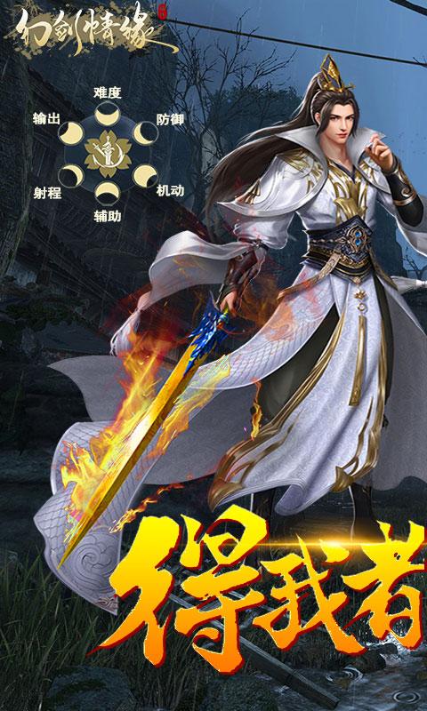 幻剑情缘(送v8)游戏截图1