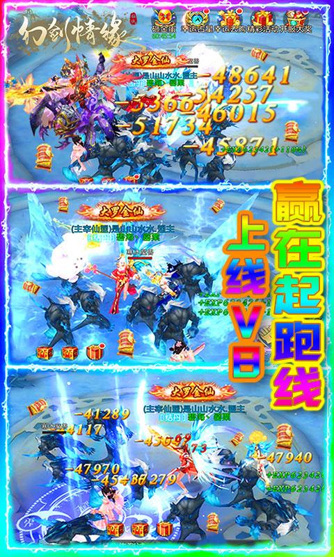 幻剑情缘(送v8)游戏截图3