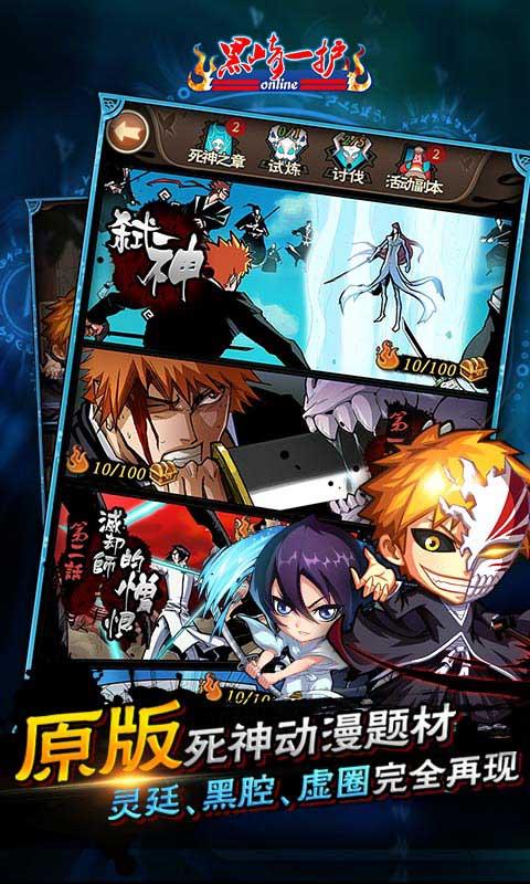 死神苏醒(送v4)游戏截图5