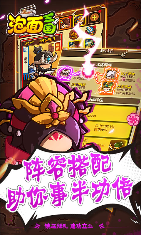 泡面三国超爽送百抽(送v10)游戏截图3