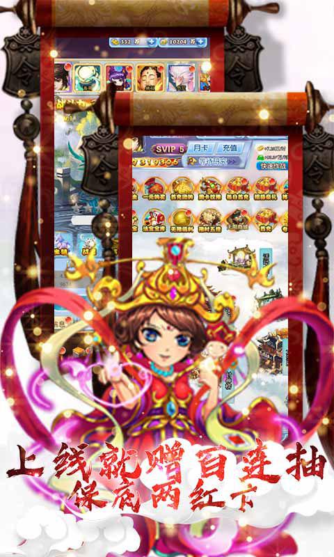 幻想封神Online无限送真充值(满v)游戏截图3