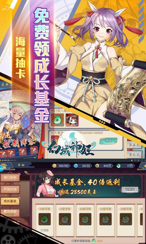 幻域神姬送万元真充(送v7)游戏截图3