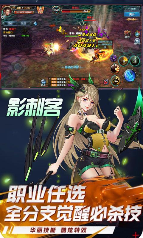 幻域战魂永抽版(满v)游戏截图3
