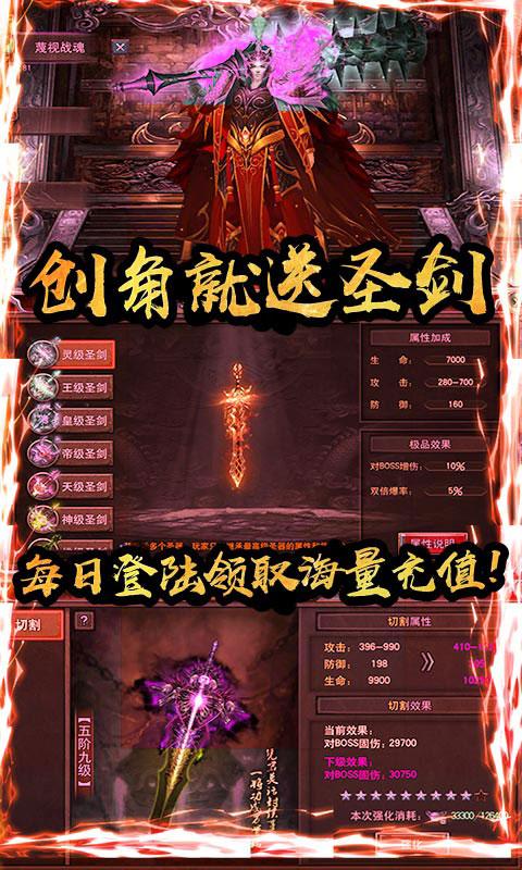 红月战神无限送充值(满v)游戏截图3