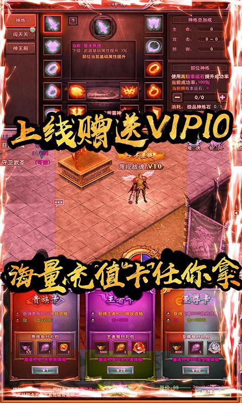 红月战神无限送充值(满v)游戏截图4