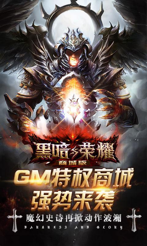 黑暗与荣耀商城版(GM版)游戏截图1