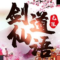 剑道仙语无限版(满v)