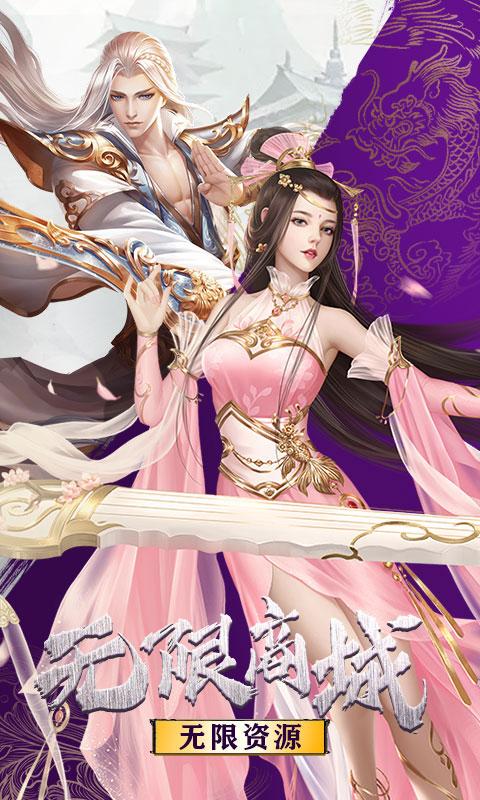 剑道仙语无限版(满v)游戏截图1