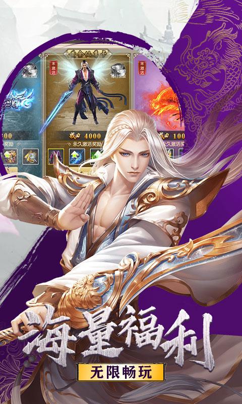 剑道仙语无限版(满v)游戏截图5