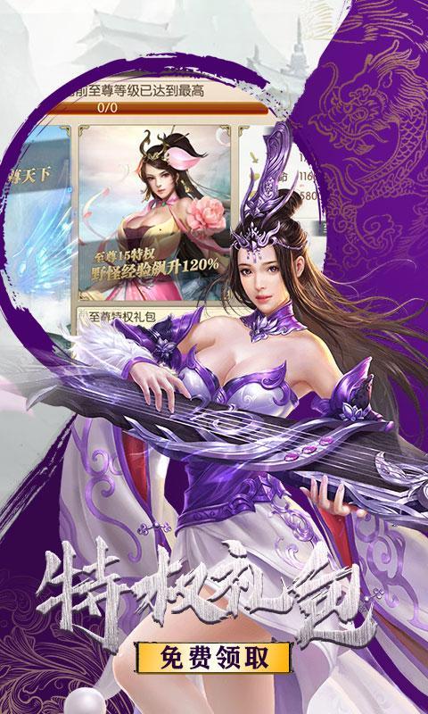 剑道仙语无限版(满v)游戏截图4