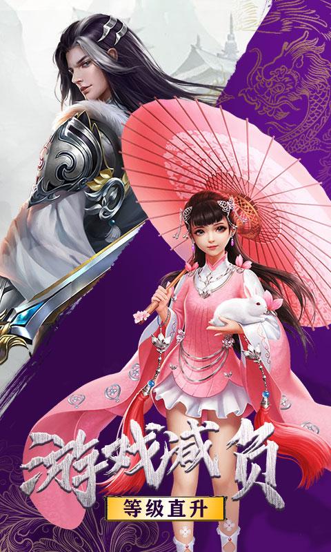剑道仙语修真灵域商城定制版(GM版)游戏截图2