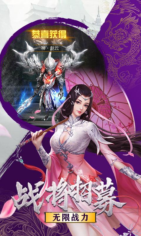 剑道仙语修真灵域商城定制版(GM版)游戏截图3