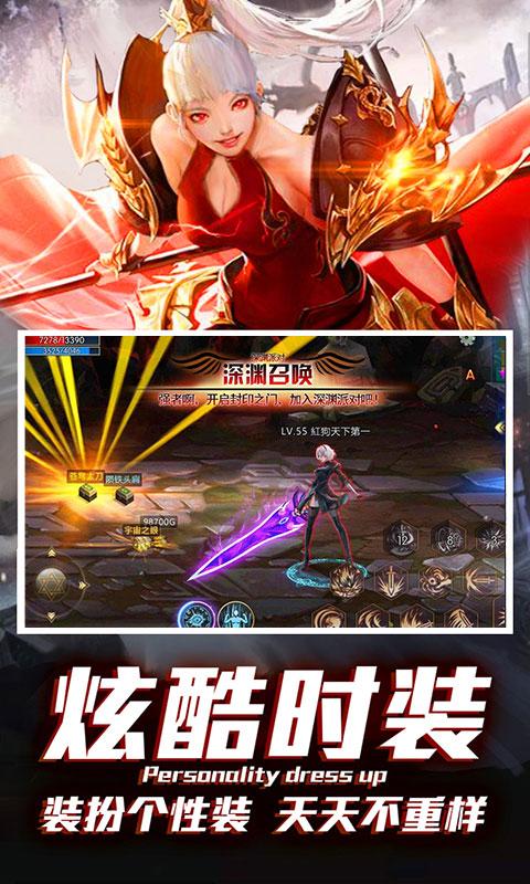 疾风剑魂飞升版(送v18)游戏截图3