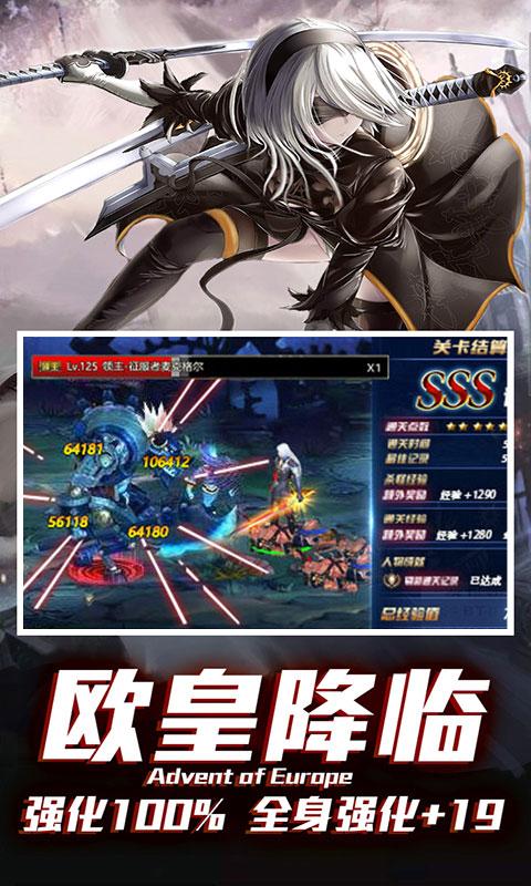 疾风剑魂飞升版(送v18)游戏截图2