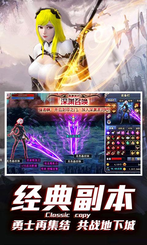 疾风剑魂飞升版(送v18)游戏截图4