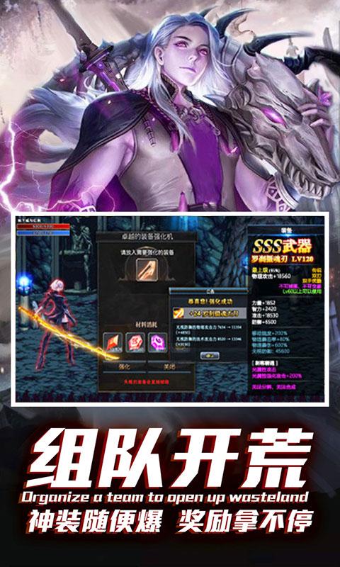 疾风剑魂飞升版(送v18)游戏截图5