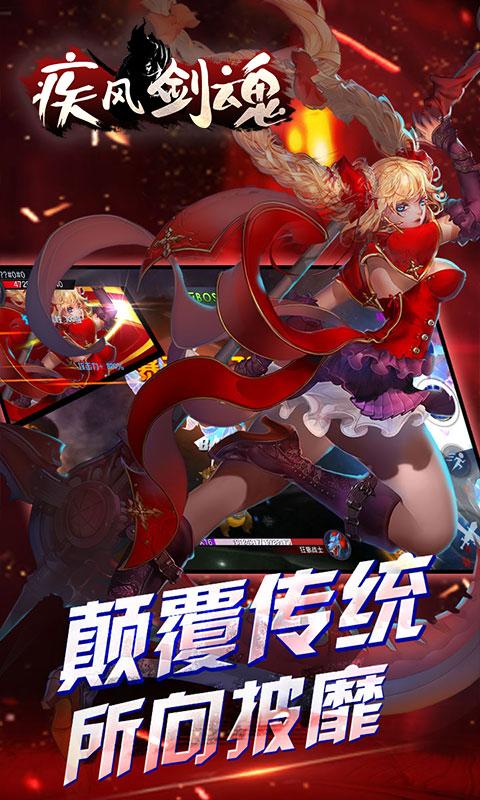 疾风剑魂GM版(GM版)游戏截图2
