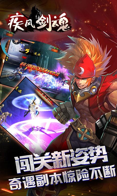 疾风剑魂GM版(GM版)游戏截图3