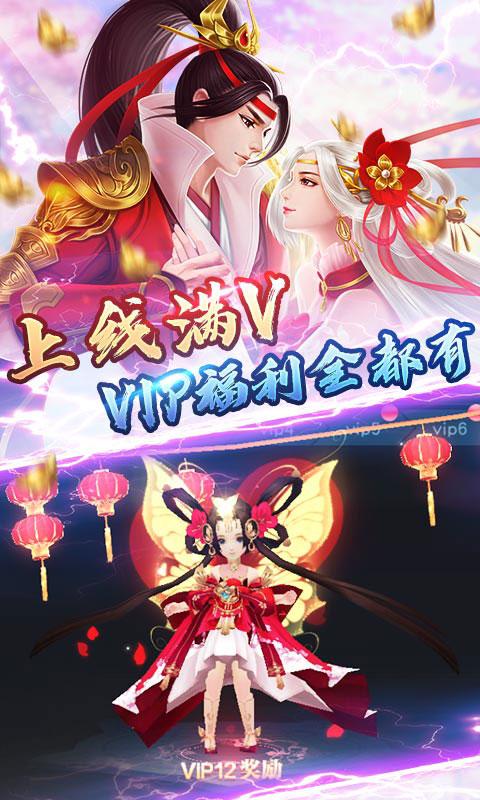 江湖美人(满v)游戏截图1