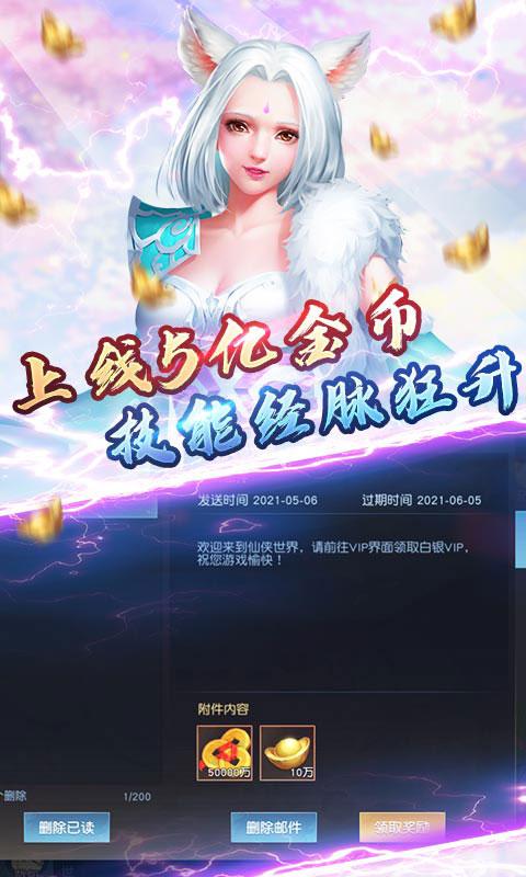 江湖美人(满v)游戏截图3