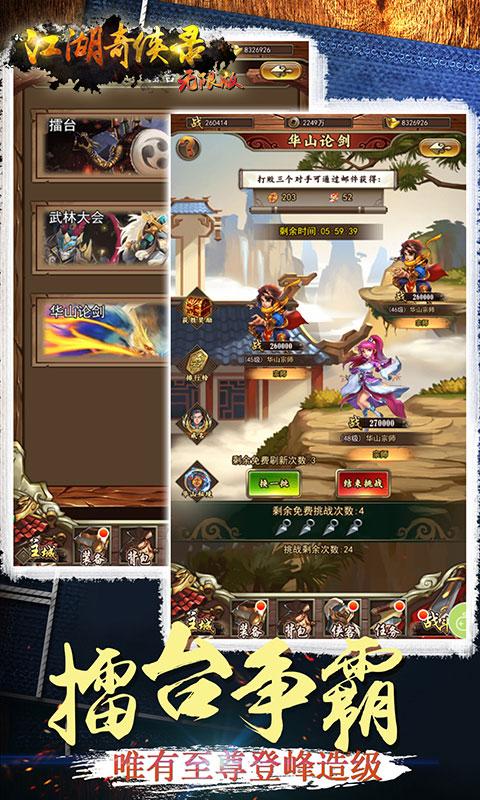 江湖奇侠录无限版(送v15)游戏截图3