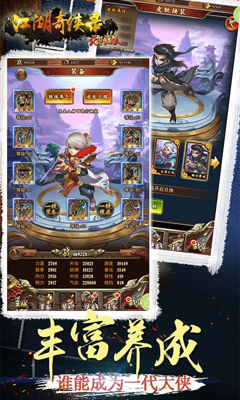 江湖奇侠录无限版(送v15)游戏截图1