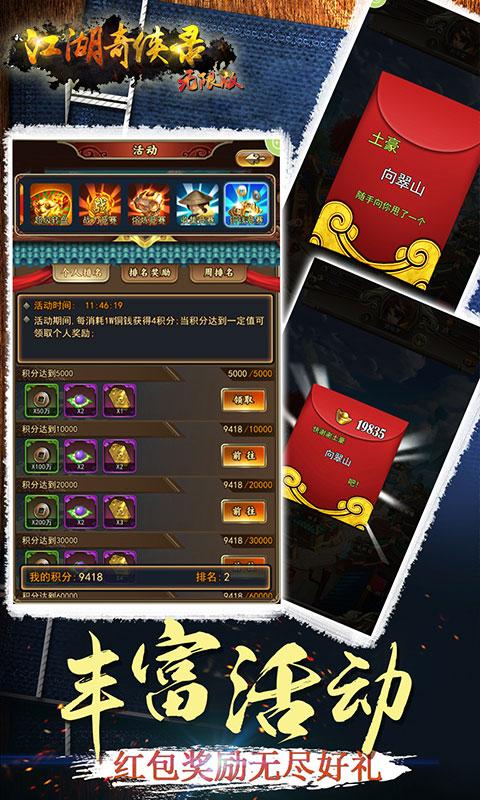 江湖奇侠录无限版(送v15)游戏截图4