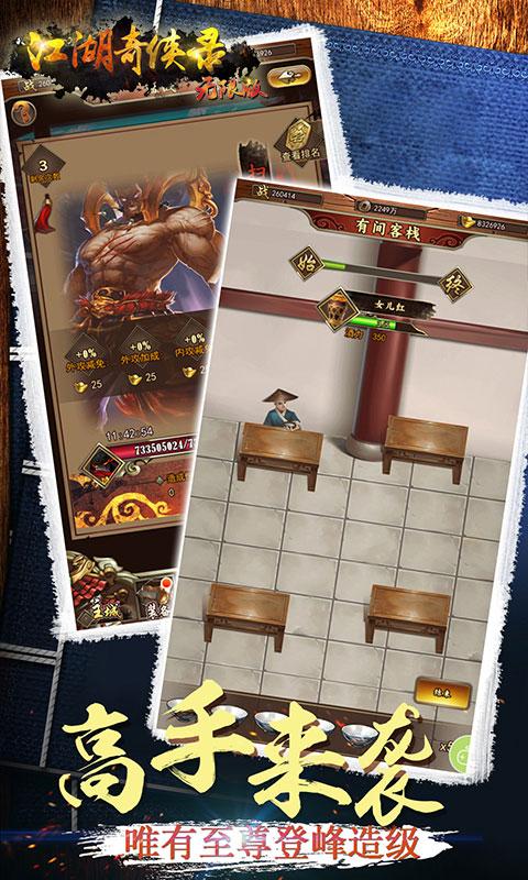 江湖奇侠录无限版(送v15)游戏截图5